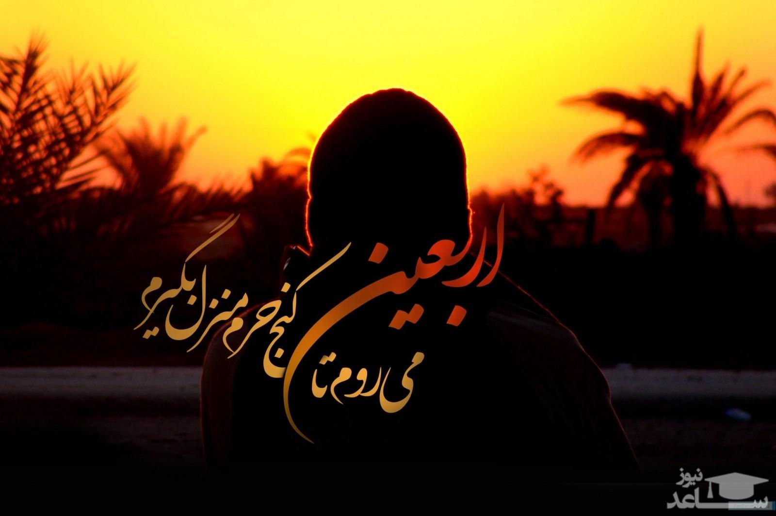 متن زیبای تسلیت اربعین حسینی