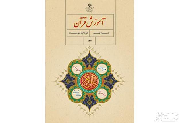 نمونه سوالات امتحانی آموزش قرآن پایه نهم