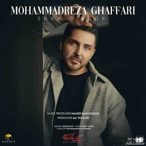 دانلود آهنگ شمع و نور از محمدرضا غفاری