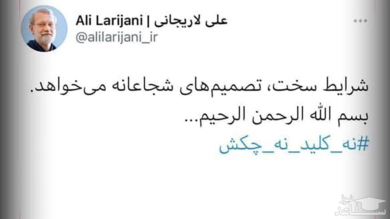 توئیت علی لاریجانی