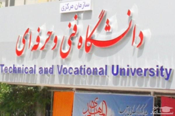 زمان ثبت نام پذیرفته شدگان دوره های دانشگاه فنی وحرفه ای اعلام شد