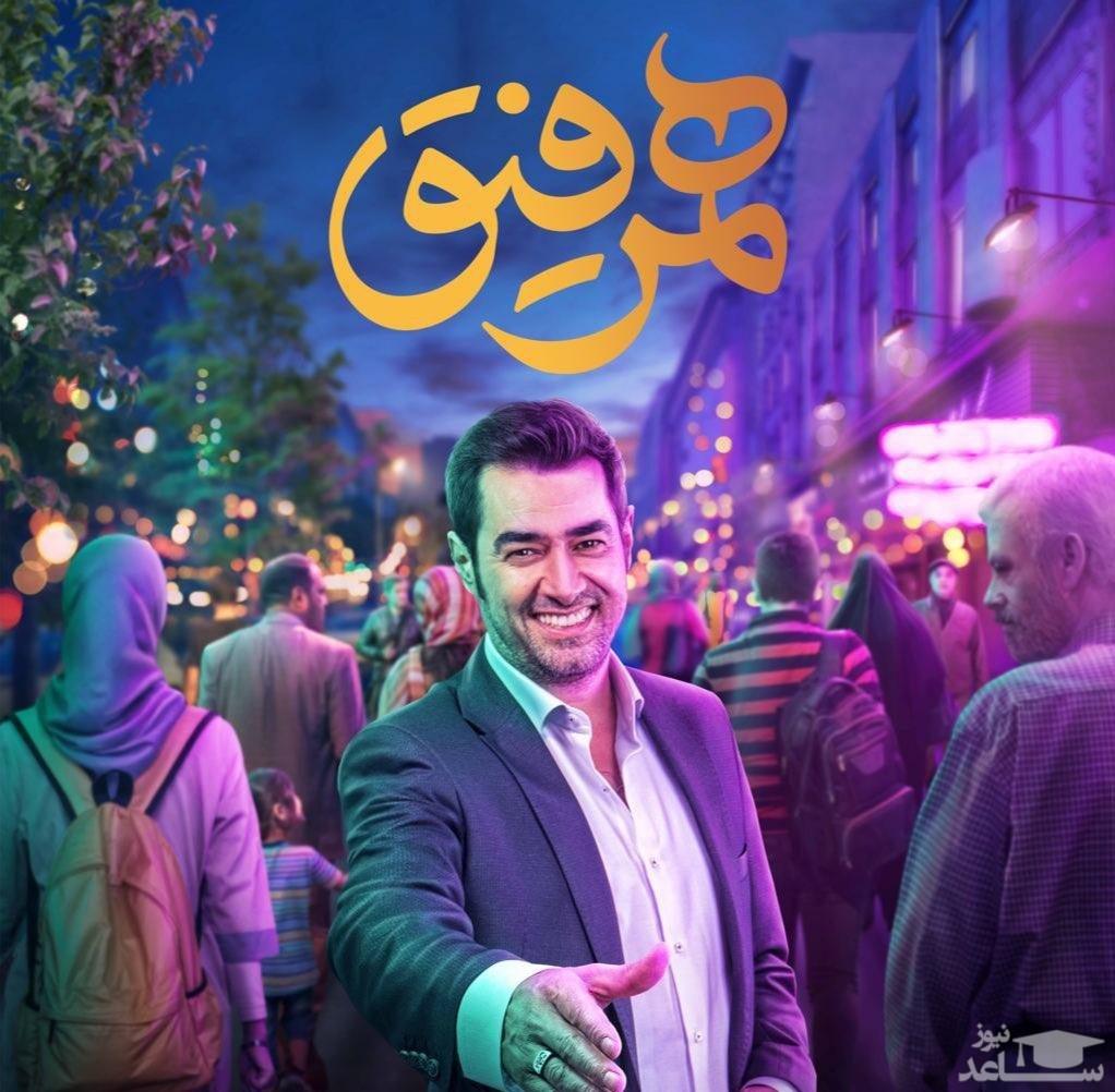 «همرفیق» شهاب حسینی، نیامده غوغا به پا کرد