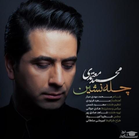 دانلود آهنگ چله نشین از محمد معتمدی
