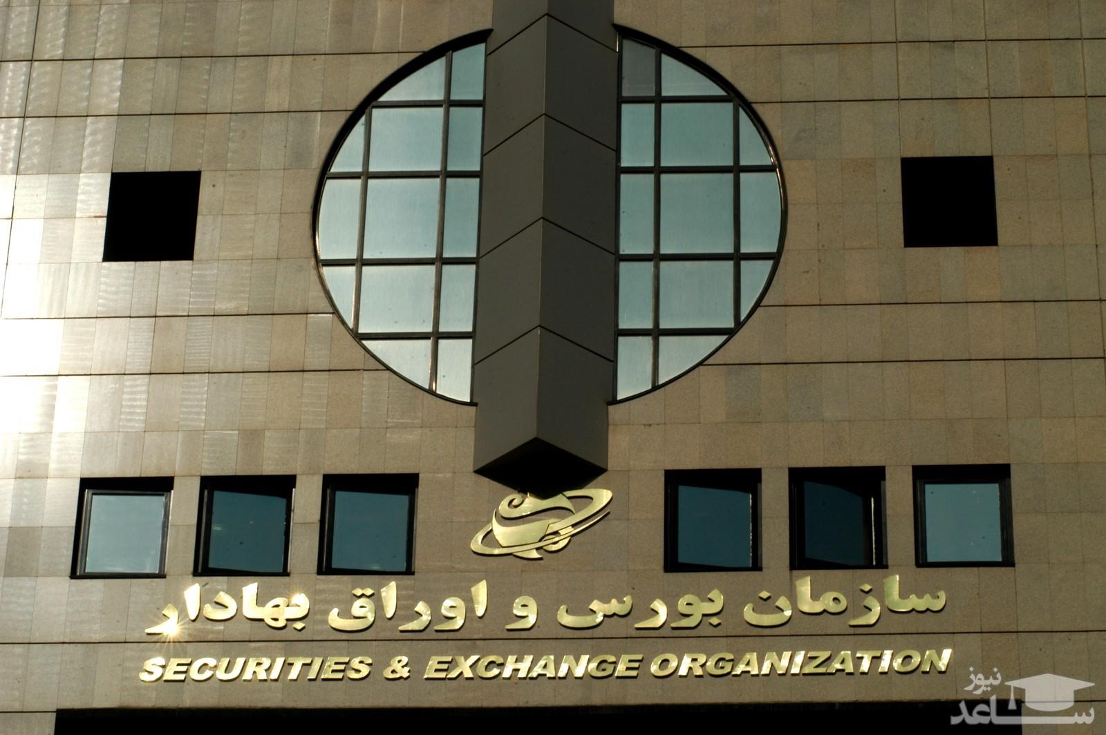 سازمان بورس به انتشار شایعات مبنی بر دستور وزیر اقتصاد واکنش نشان داد