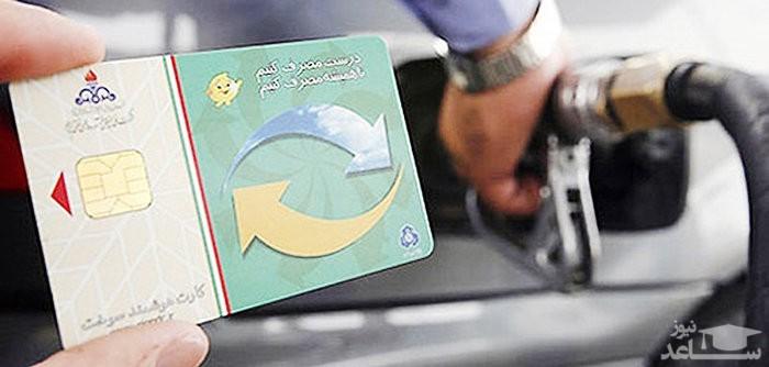 سقف سوختگیری با کارت سوخت شخصی