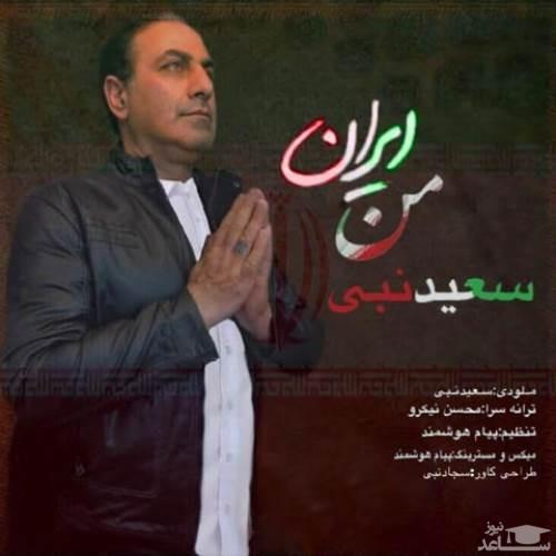 دانلود آهنگ ایران من از سعید نبی