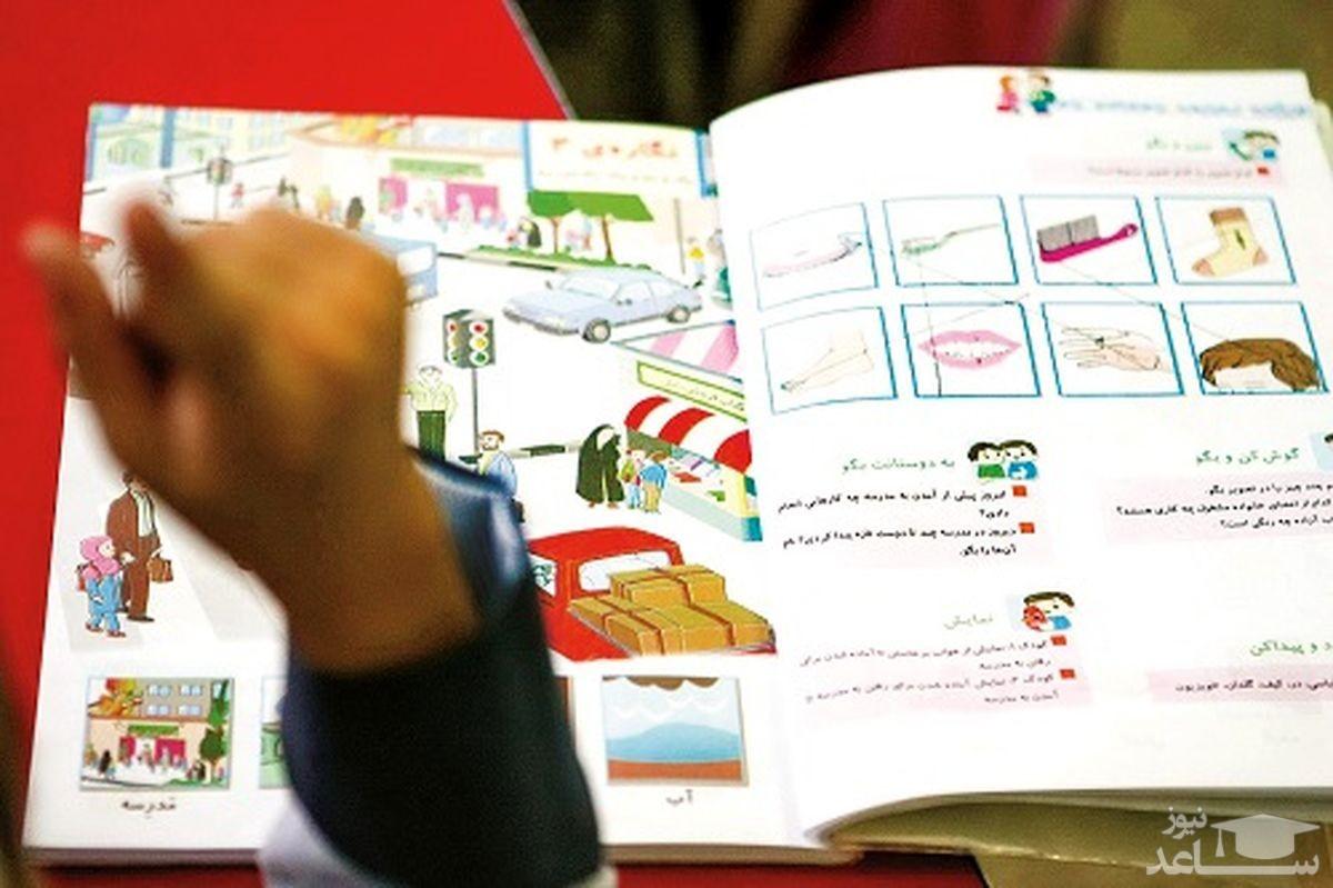 حذف پیک نوروزی و تکلیف دانشآموزان در نوروز
