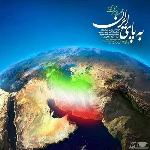 دانلود آهنگ به پای ایران از حجت اشرف زاده