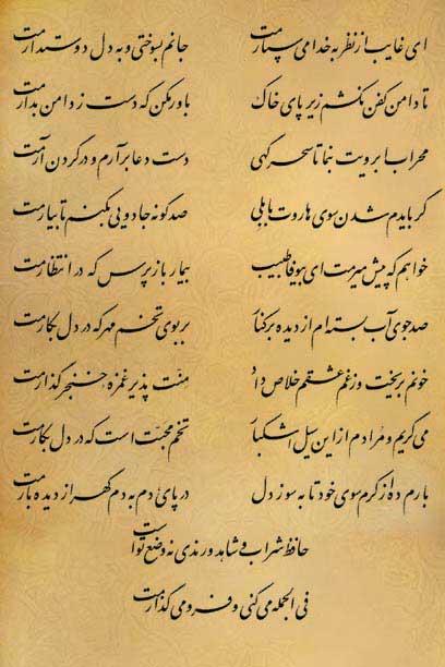 فال حافظ / ای غایب از نظر به خدا میسپارمت -  غزل شماره 91