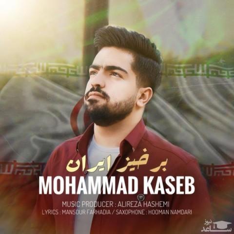 دانلود آهنگ برخیز ایران از محمد کاسب