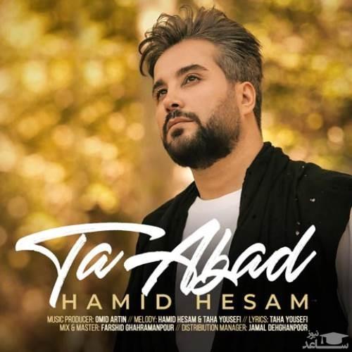 دانلود آهنگ تا ابد از حمید حسام