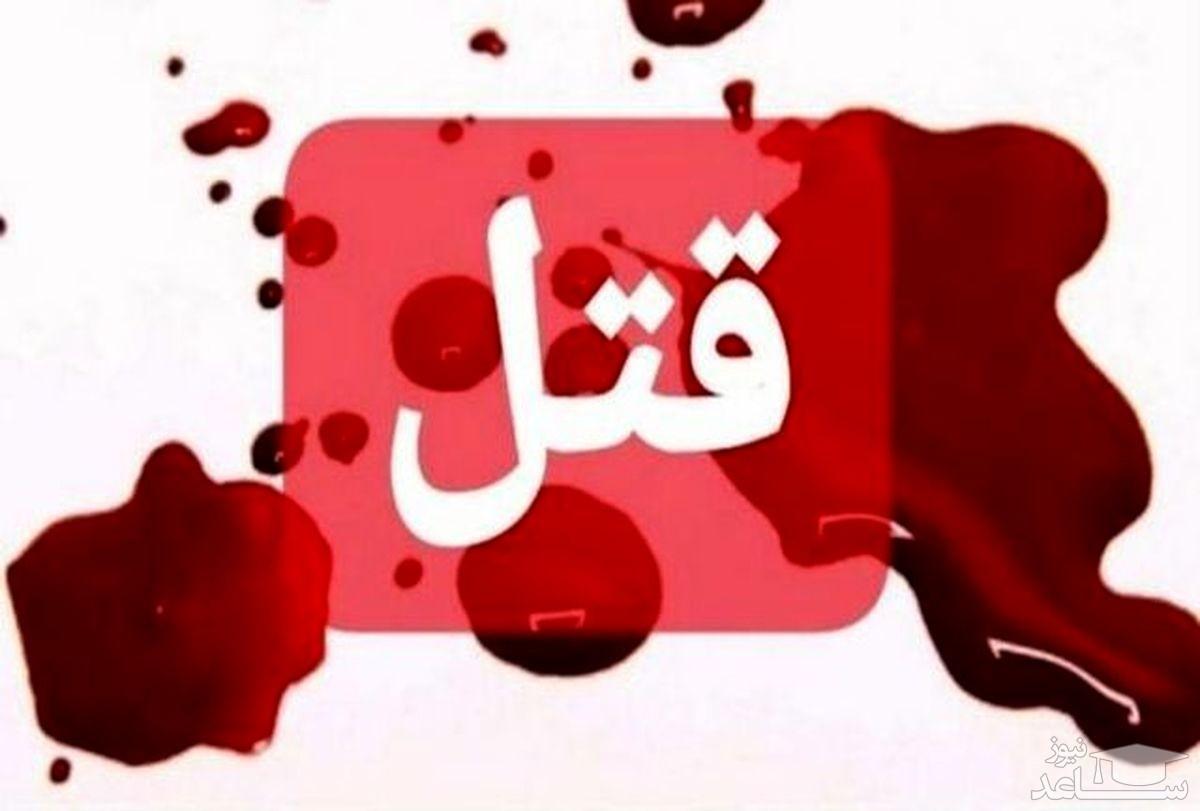 قتل وحشیانه در تهران به خاطر ۲ سکه طلا