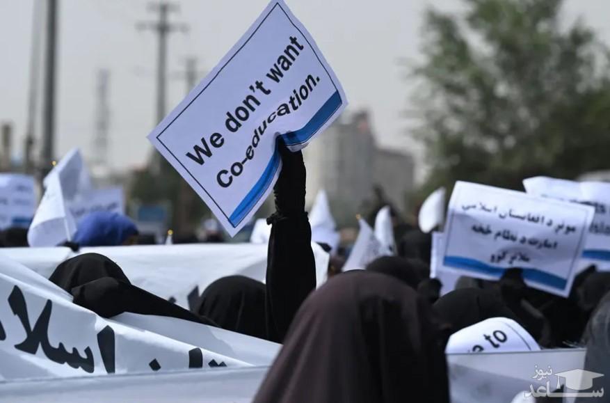 """تظاهرات زنان حامی طالبان در مقابل دانشگاه """"شهید ربانی"""" در کابل/ خبرگزاری فرانسه"""