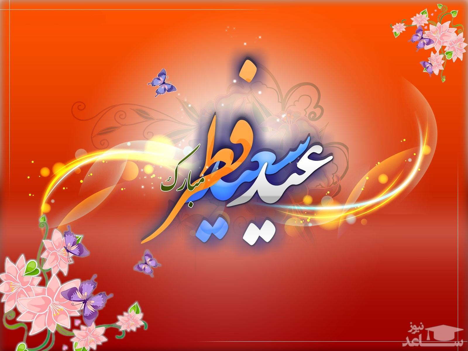 مراجعی که دوشنبه را عید فطر اعلام کردهاند