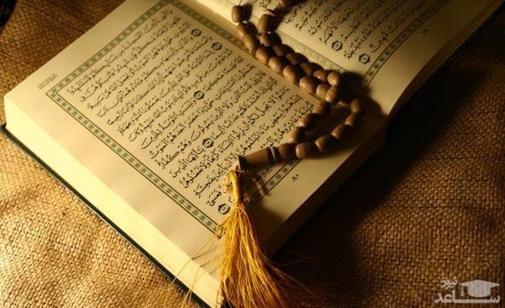 دیدن قرآن در خواب چه تعبیری دارد؟ / تعبیر خواب قرآن