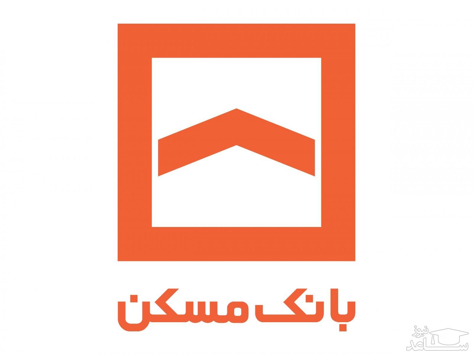 برداشت چندهزار میلیاردی بانک مسکن از مردم ایران