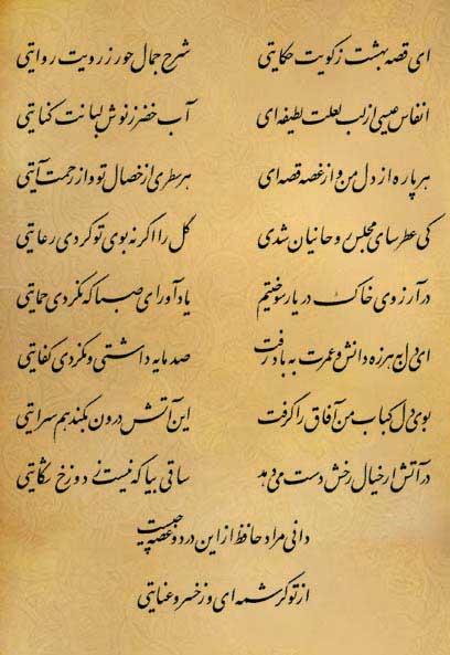 فال حافظ / ای قصه بهشت ز کویت حکایتی -  غزل شماره 437