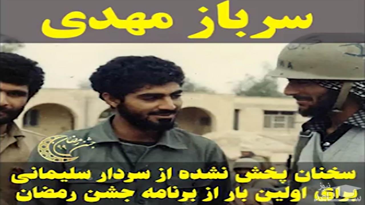 (فیلم) سخنان پخش نشده حاج قاسم سلیمانی درباره القابی مثل سردار