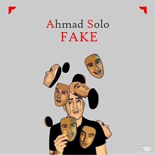 دانلود آهنگ فیک از احمد سولو