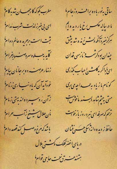 فال حافظ / ساقی به نور باده برافروز جام ما -  غزل شماره 11