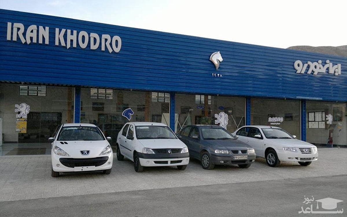 پیش فروش ایران خودرو آغاز شد