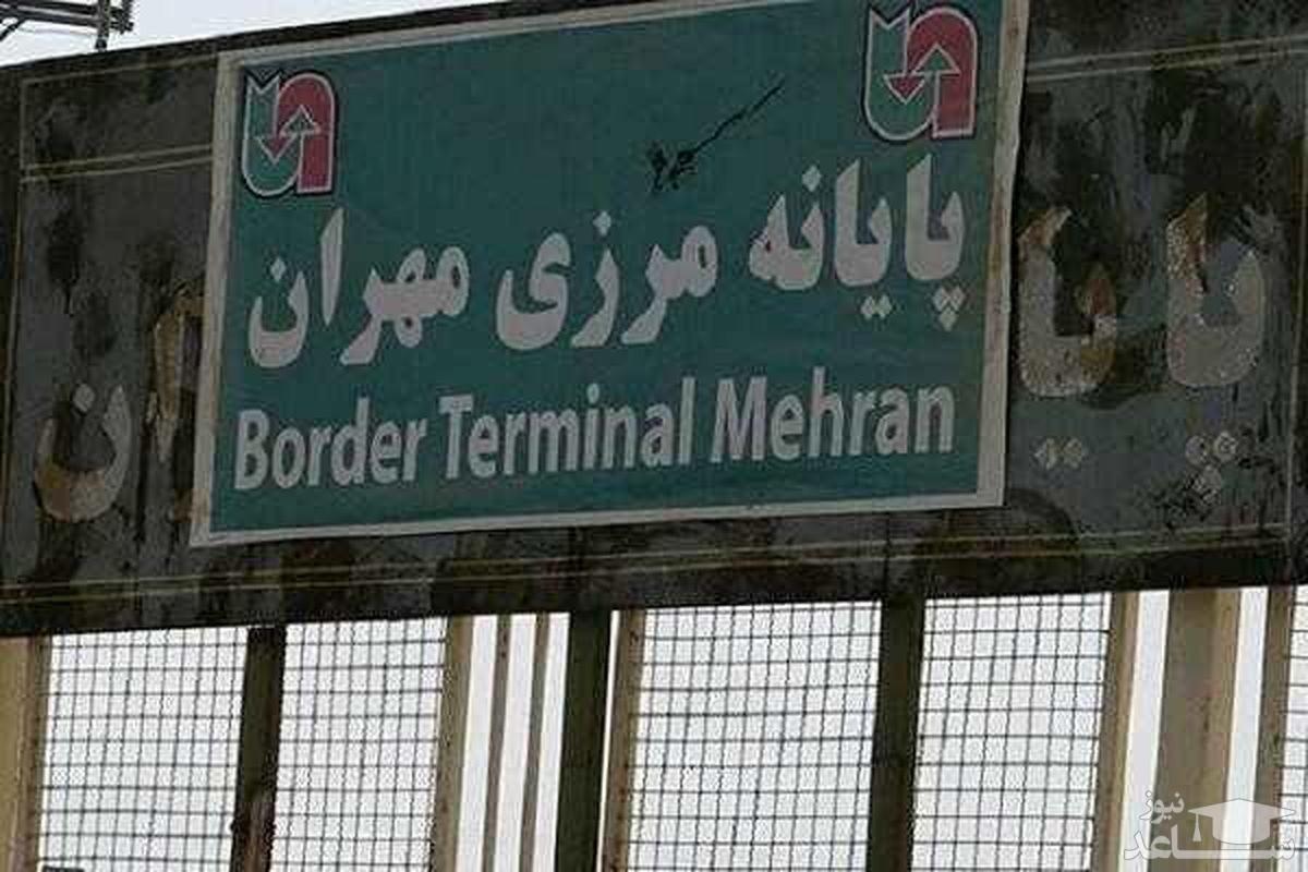 تمدید تعطیلی مرز مهران بر روی مسافران