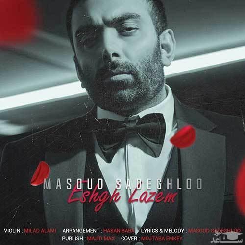 دانلود آهنگ عشق لازم از مسعود صادقلو