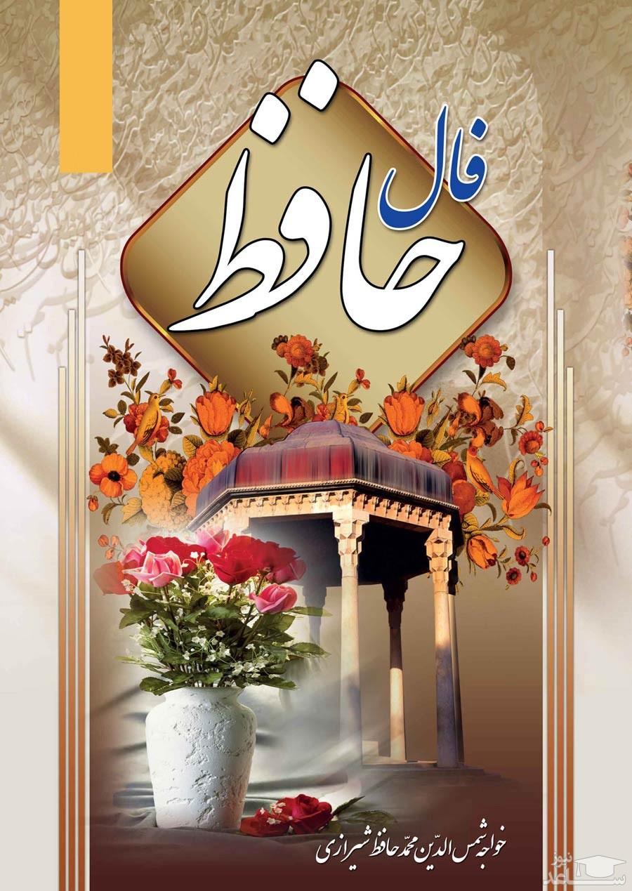 فال حافظ / زهی خجسته زمانی که یار بازآید -  غزل شماره 235