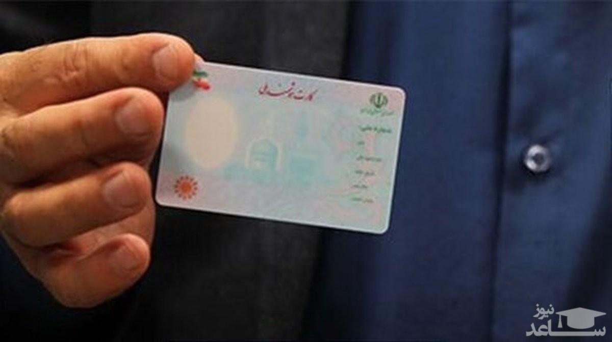 نام مادر وارد کارت ملی میشود؟
