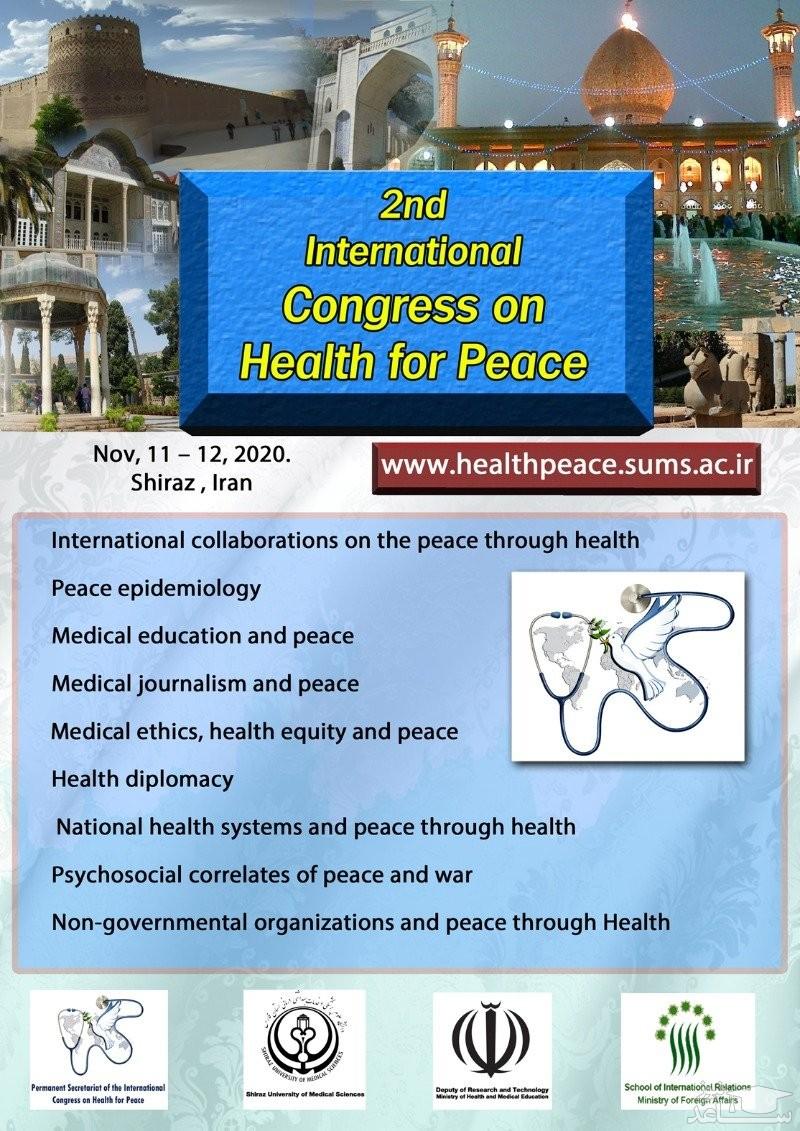 دومین کنگره بین المللی سلامت برای صلح