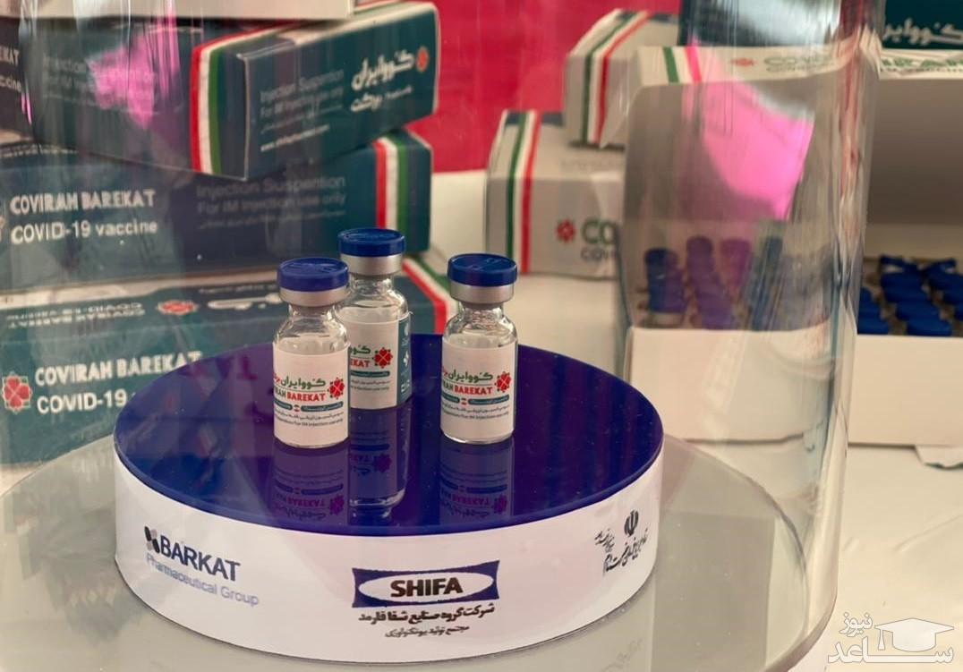 چرا واکسن کوو ایران برکت بدون انتشار مقاله مجوز گرفت؟