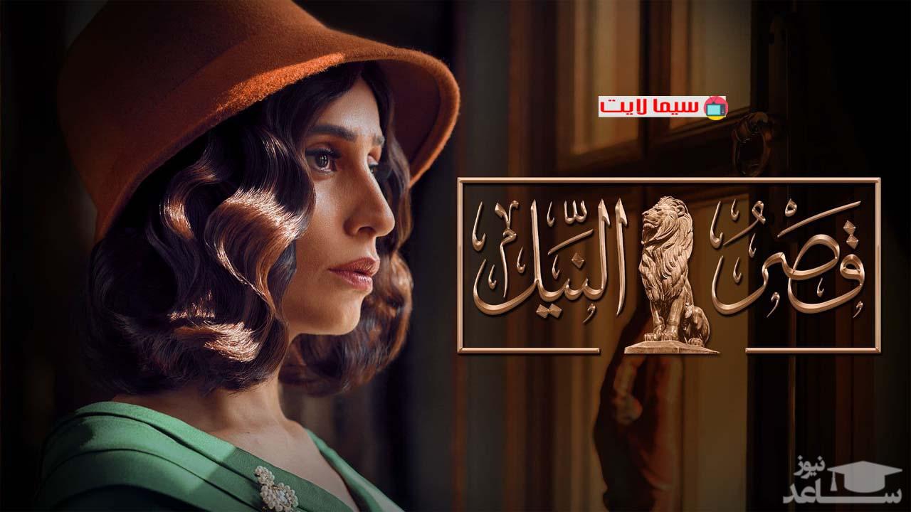 پوشش بازیگران زن در سریال «قصر نیل»