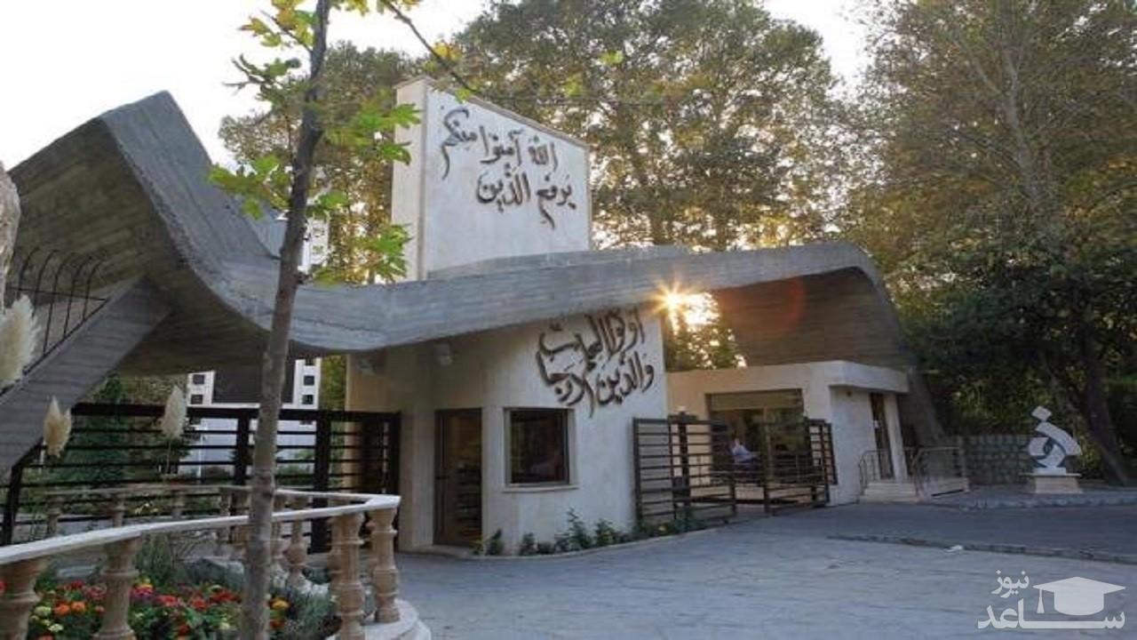 ثبت نام پذیرش بدون کنکور در دانشگاه الزهرا تمدید شد