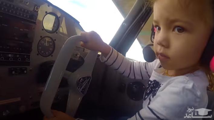 (فیلم) دختربچه دو سالهای که خلبان شد!
