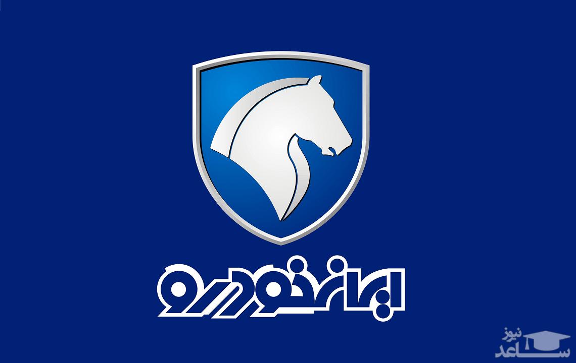 لیست برندگان قرعه کشی فروش فوق العاده ایران خودرو اعلام شد