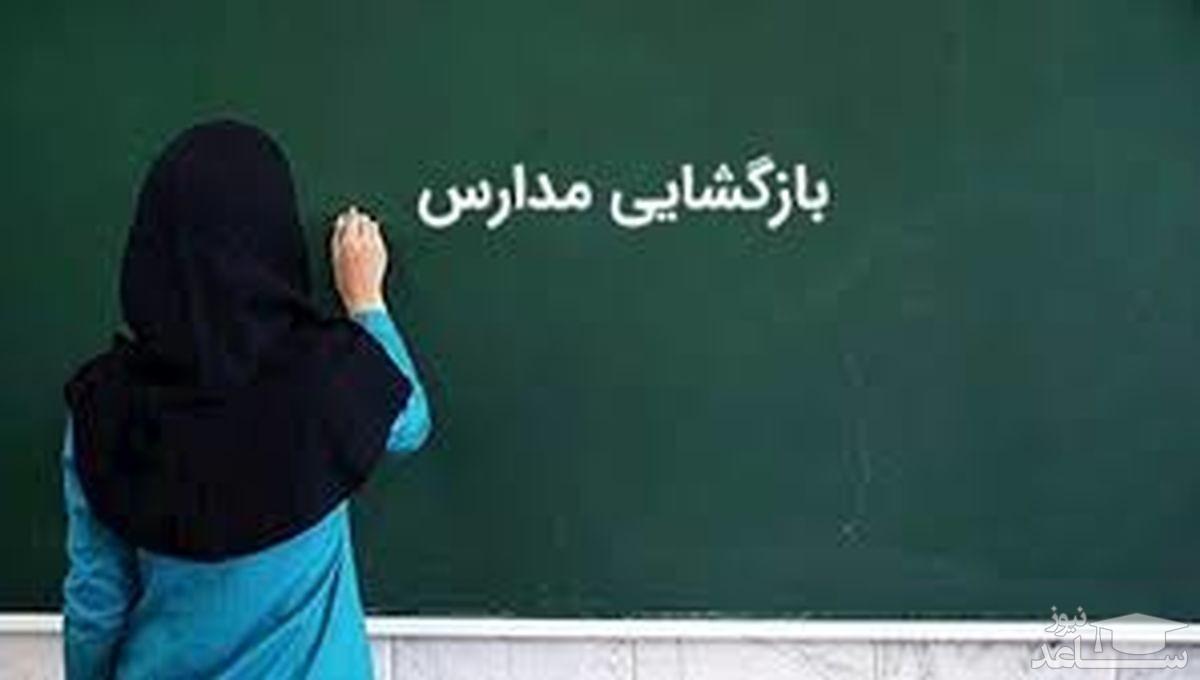 بازگشایی مدارس ابتدایی - شیراز