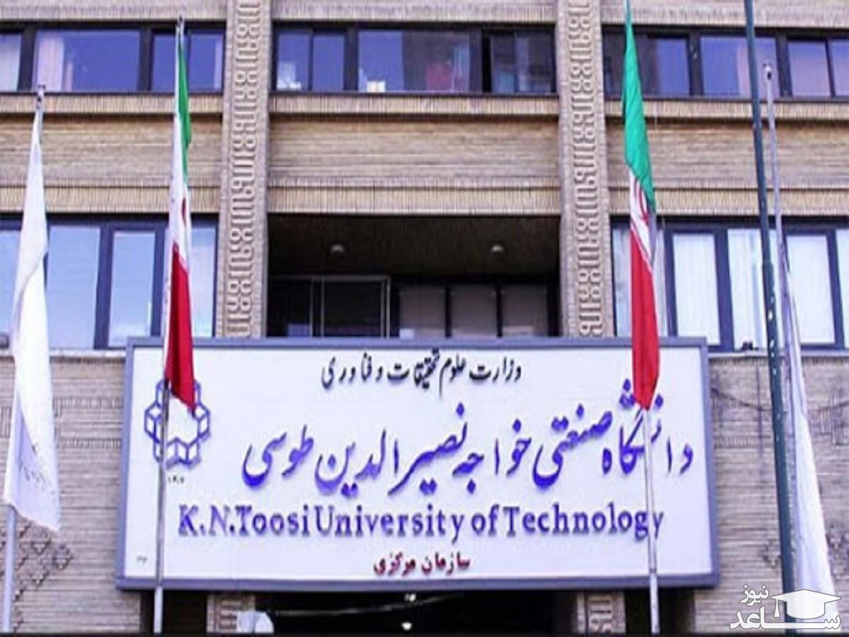 مهلت انصراف از پذیرش بدون آزمون دانشگاه خواجه نصیر تمدید شد