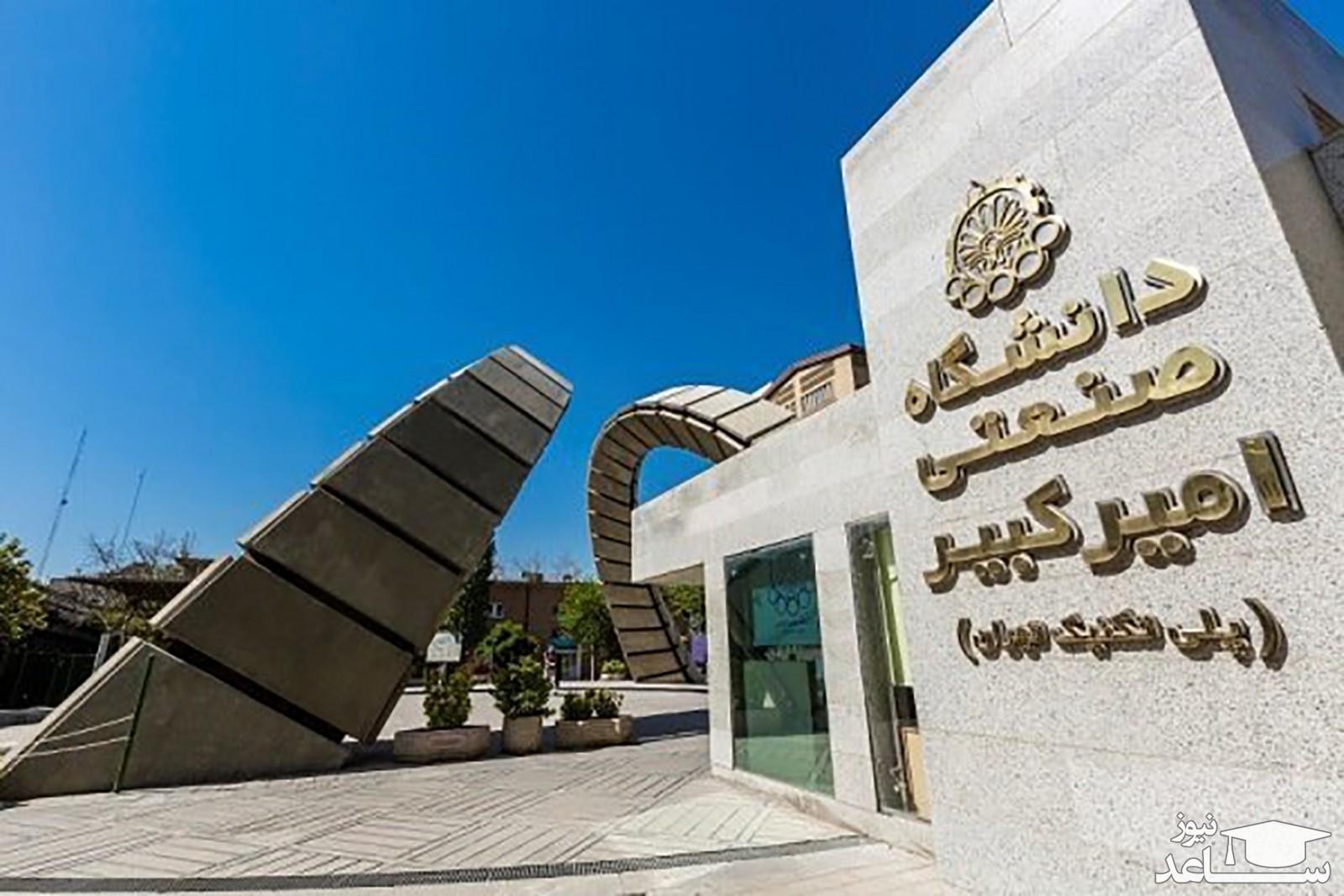 مهلت دفاع از پایان نامه در دانشگاه امیرکبیر تا ۱۵ مهرماه تمدید شد