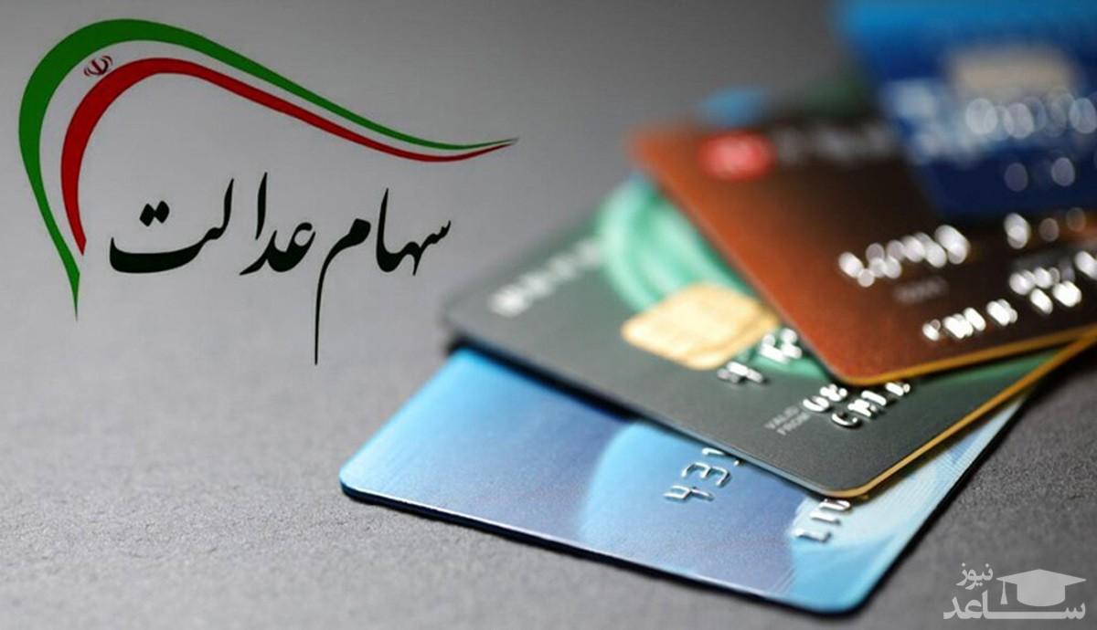 ۱۰ گام برای متقاضیان دریافت کارت اعتباری سهام عدالت