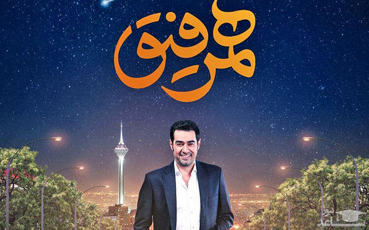 میهمان این هفته برنامه همرفیق کدام بازیگر زن ایرانی است؟