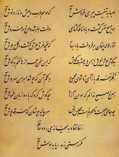 فال حافظ / صبا به تهنیت پیر می فروش آمد -  غزل شماره 175