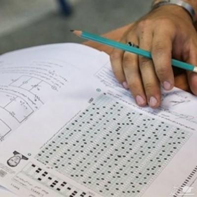 مهلت ثبتنام در آزمون دکترای وزارت بهداشت