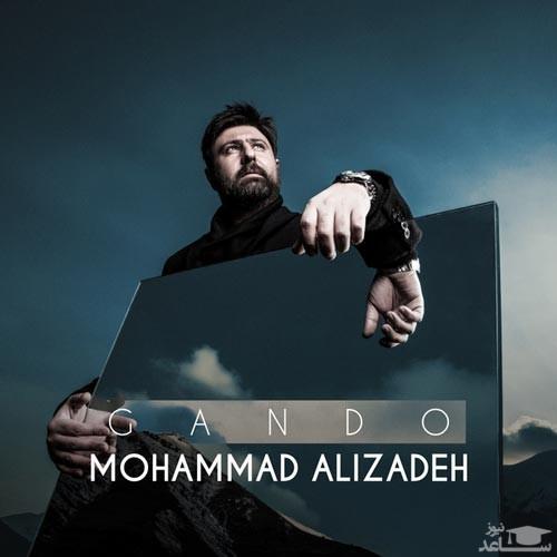 دانلود آهنگ گاندو از محمد علیزاده