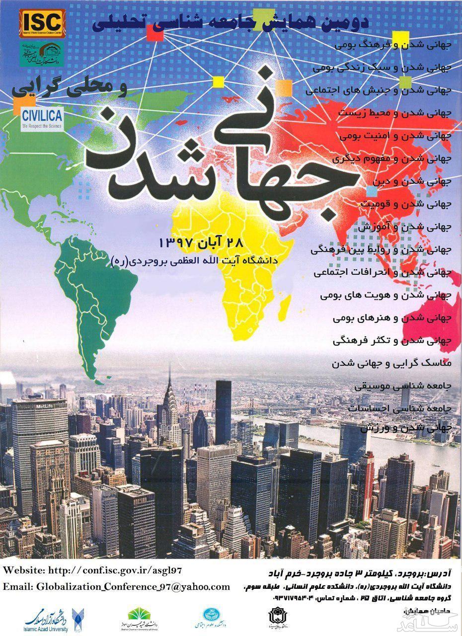 دومین همایش جامعه شناسی تحلیلی؛ جهانی شدن