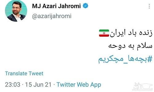 توئیت  جهرمی