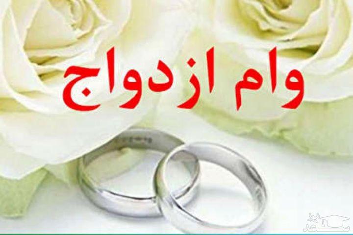 افزایش وام ازدواج به ۳۰ میلیون تومان با بازپرداخت ۱۰ ساله