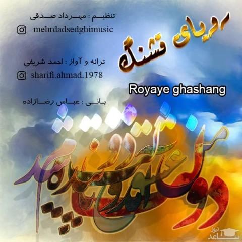 دانلود آهنگ رویای قشنگ از احمد شریفی