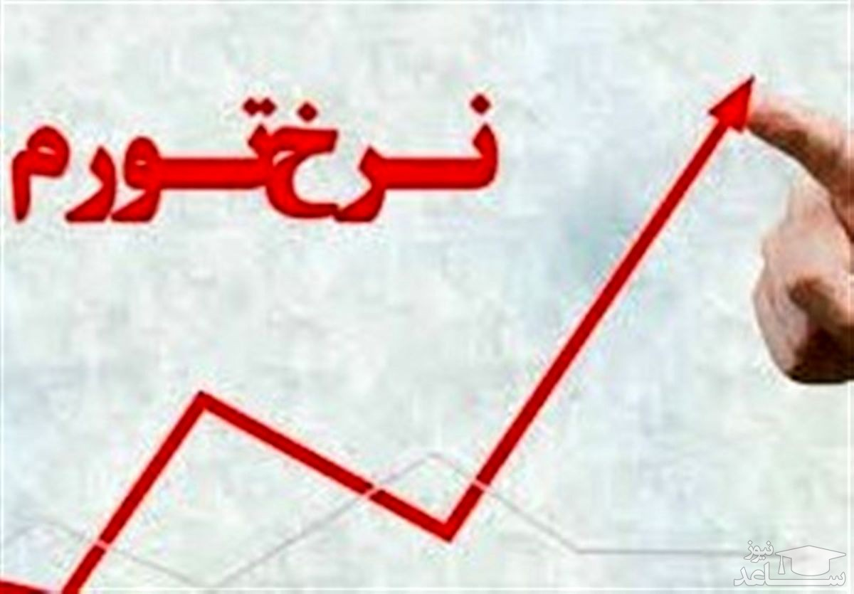 خطر تورم بالا در اقتصاد ایران