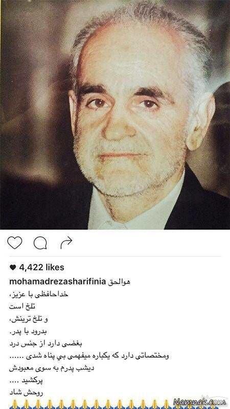 پدر محمدرضا شریفی نیا