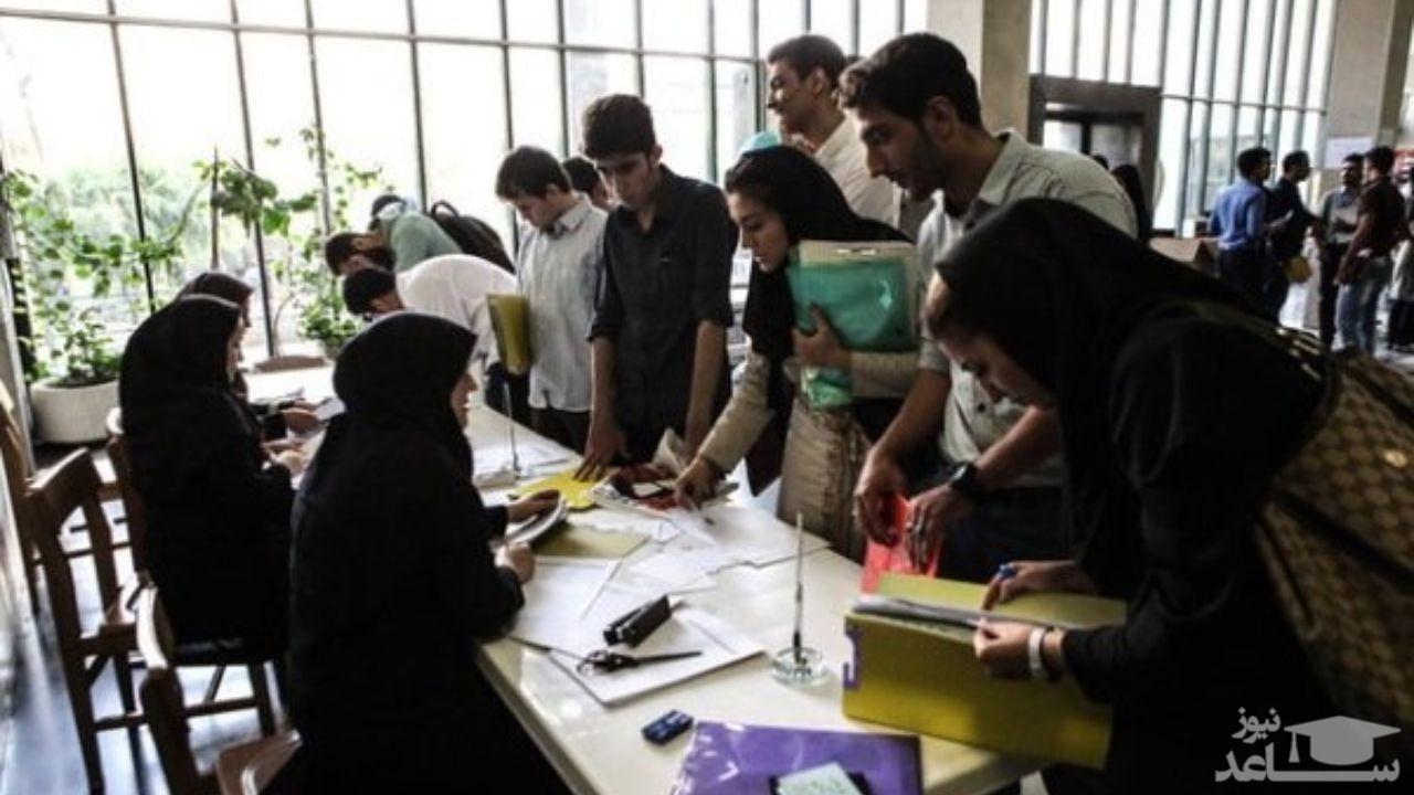 نحوه ثبت نام دانشجویان مهمان در دانشگاه علامه طباطبایی اعلام شد